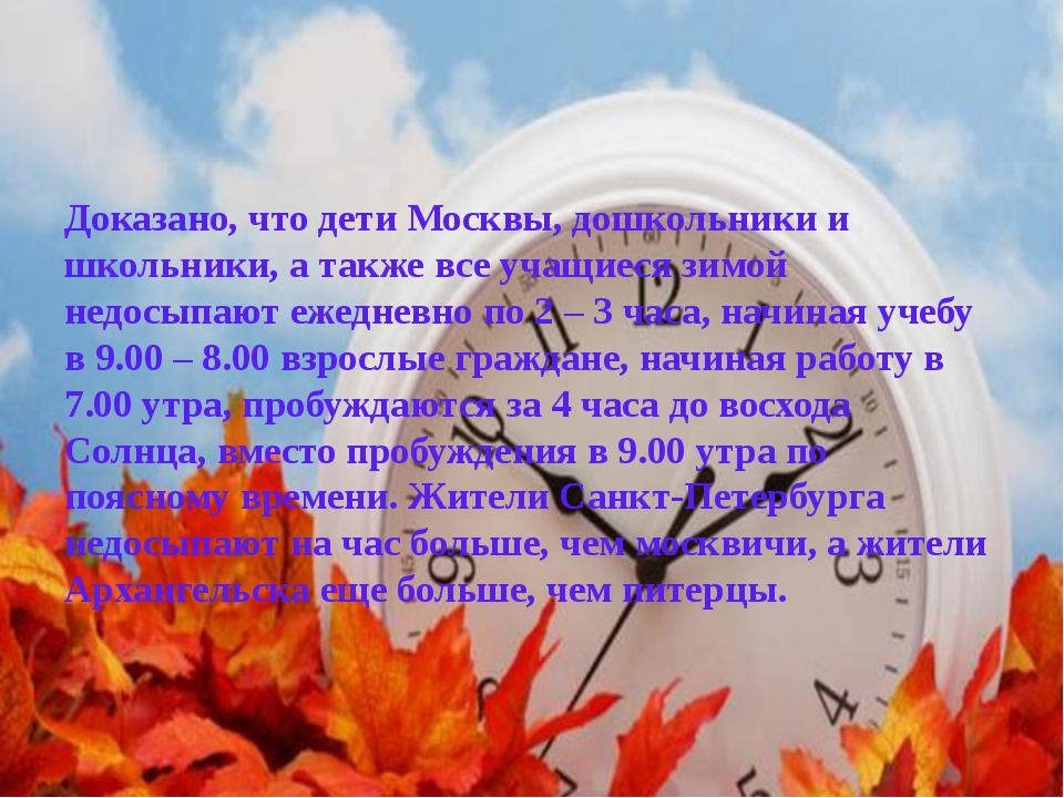 Доказано, что дети Москвы, дошкольники и школьники, а также все учащиеся зимо...
