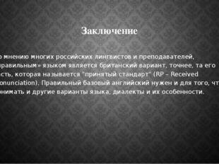 Заключение По мнению многих российских лингвистов и преподавателей, «правильн
