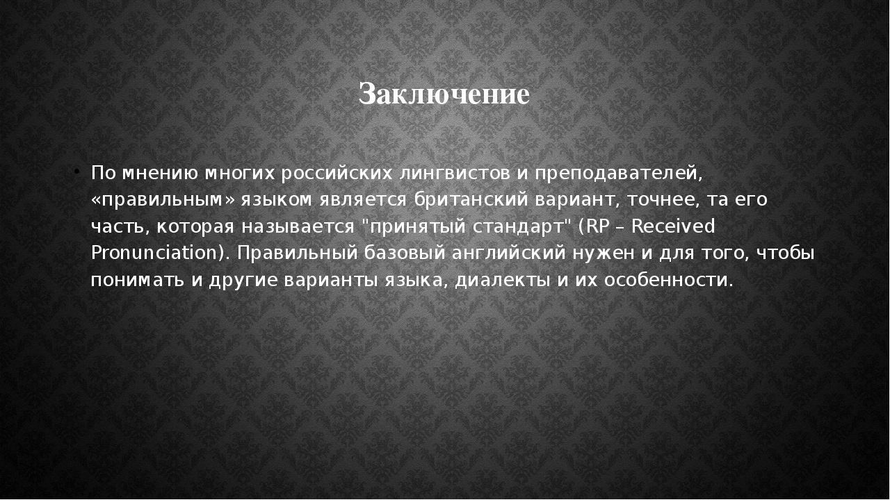 Заключение По мнению многих российских лингвистов и преподавателей, «правильн...