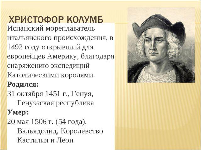 Испанский мореплаватель итальянского происхождения, в 1492 году открывший для...