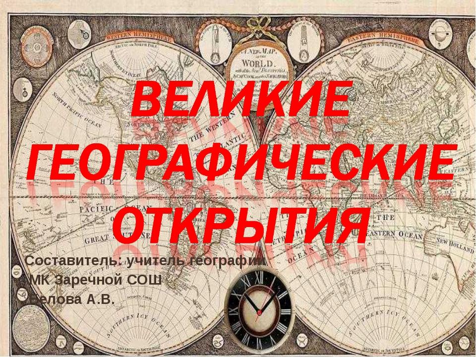 Составитель: учитель географии МК Заречной СОШ Белова А.В.