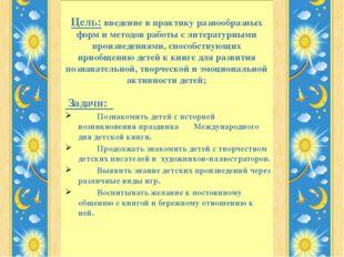 Цель: введение в практику разнообразных форм и методов работы с литературным