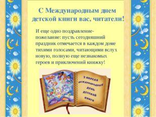 С Международным днем детской книги вас, читатели! И еще одно поздравление-пож