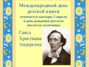 Международный день детской книги отмечается ежегодно 2 апреля в день рождения