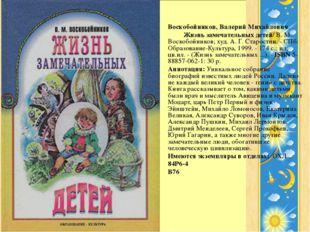 Воскобойников, Валерий Михайлович. Жизнь замечательных детей/ В. М. Воскобо