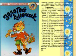 Золотой ключик: сказки российских писателей. - М.: ОНИКС, 2001. - 384 с.: ил.