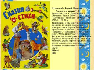 Чуковский, Корней Иванович. Сказки и стихи/ К.И. Чуковский; худ. С. Самсоне