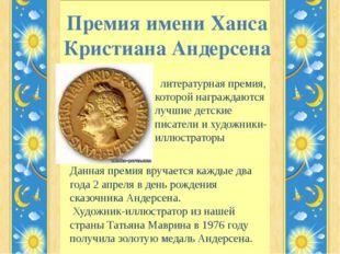 Премия имени Ханса Кристиана Андерсена Данная премия вручается каждые два год