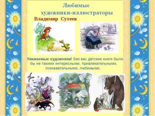 Любимые художники-иллюстраторы Уважаемые художники! Без вас детские книги бы
