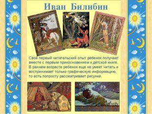Иван Билибин Свой первый читательский опыт ребенок получает вместе с первым п