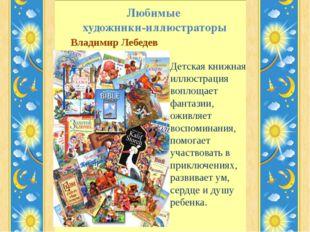 Владимир Лебедев Любимые художники-иллюстраторы Детская книжная иллюстрация в