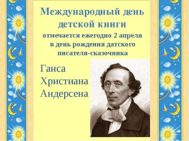 Международный день детской книги отмечается ежегодно 2 апреля в день рождения...
