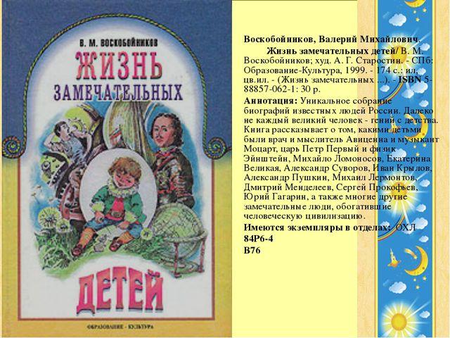Воскобойников, Валерий Михайлович. Жизнь замечательных детей/ В. М. Воскобо...