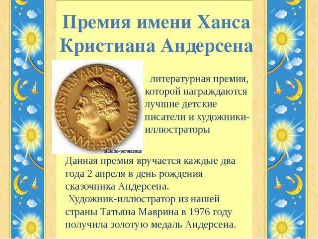 Премия имени Ханса Кристиана Андерсена Данная премия вручается каждые два год...