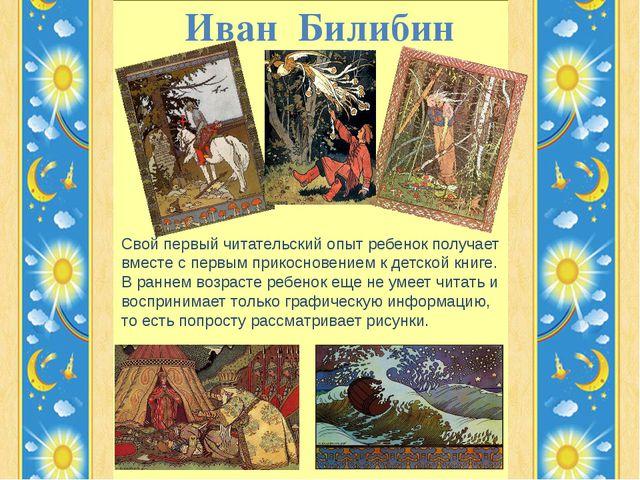 Иван Билибин Свой первый читательский опыт ребенок получает вместе с первым п...