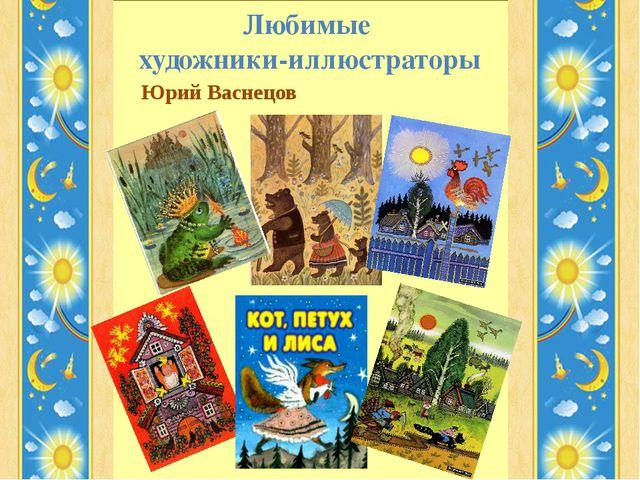 Любимые художники-иллюстраторы Юрий Васнецов