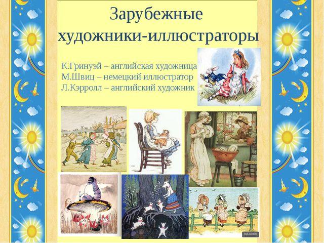 Зарубежные художники-иллюстраторы К.Гринуэй – английская художница М.Швиц – н...