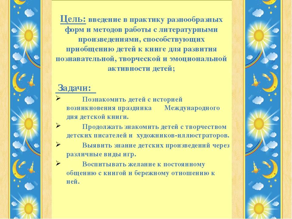 Цель: введение в практику разнообразных форм и методов работы с литературным...