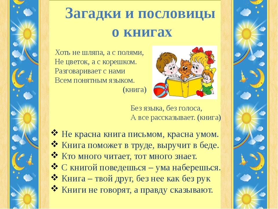 Загадки и пословицы о книгах  Хоть не шляпа, а с полями, Не цветок, а с кор...