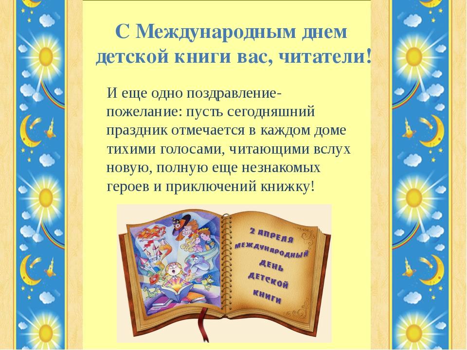 С Международным днем детской книги вас, читатели! И еще одно поздравление-пож...