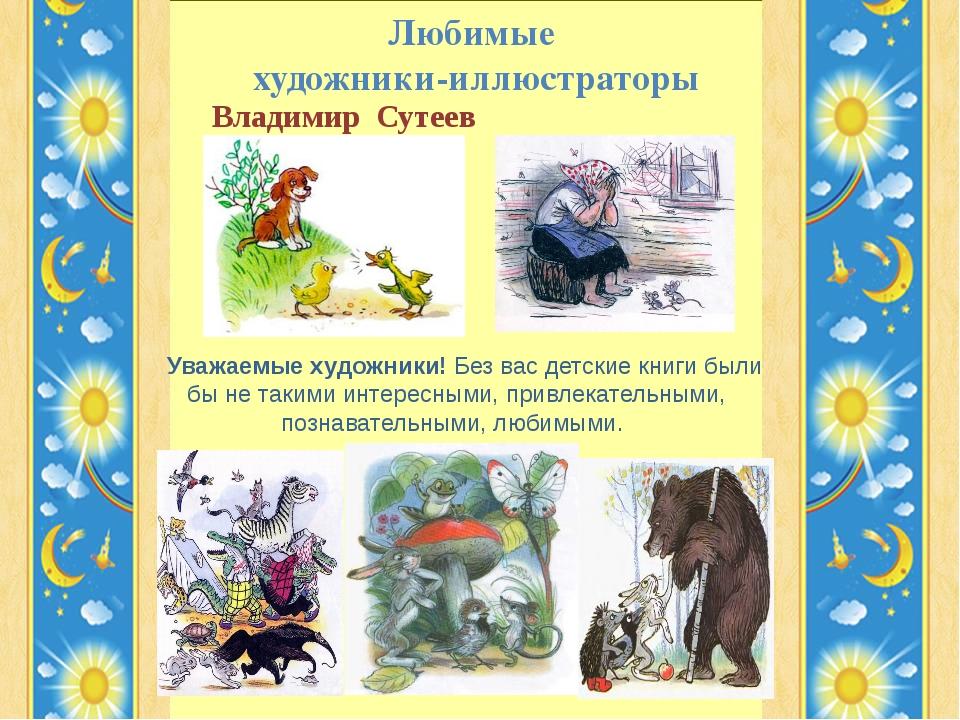Любимые художники-иллюстраторы Уважаемые художники! Без вас детские книги бы...