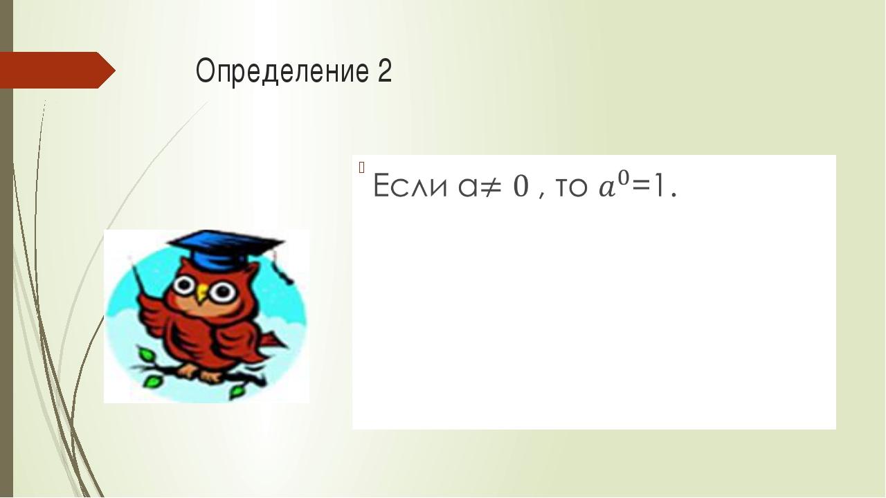 Определение 2