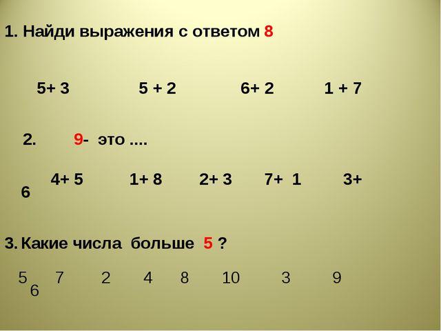 1. Найди выражения с ответом 8 5+ 3 5 + 2 6+ 2 1 + 7 2. 9- это .... 4+ 5 1+ 8...