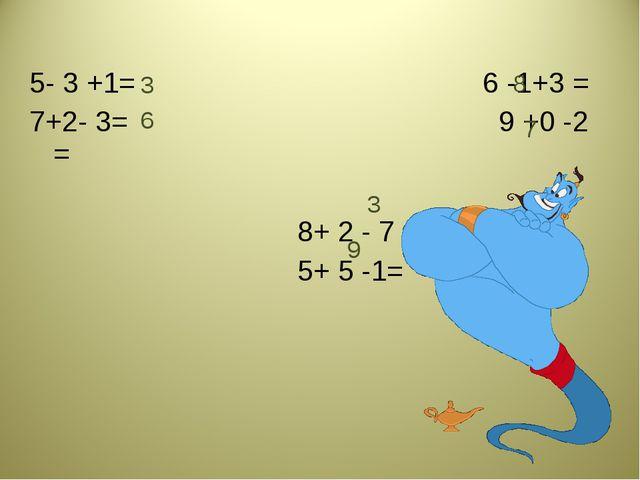 5- 3 +1= 6 -1+3 = 7+2- 3= 9 +0 -2 = 8+ 2 - 7 = 5+ 5 -1= 3 6 8 7 3 9