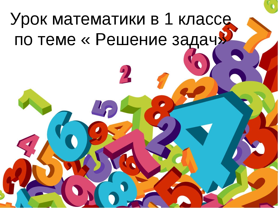 Урок математики в 1 классе по теме « Решение задач»