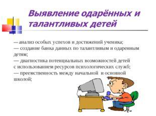 — анализ особых успехов идостижений ученика; — создание банка данных потала