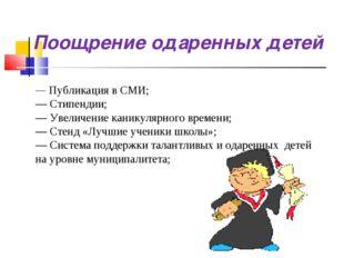 Поощрение одаренных детей — Публикация вСМИ; — Стипендии; — Увеличение кани