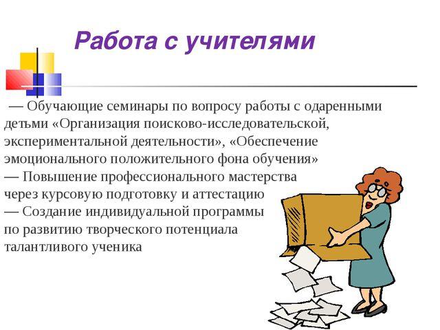 Работа сучителями — Обучающие семинары повопросу работы содаренными де...