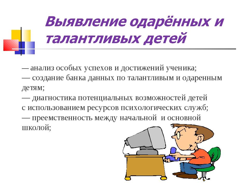 — анализ особых успехов идостижений ученика; — создание банка данных потала...
