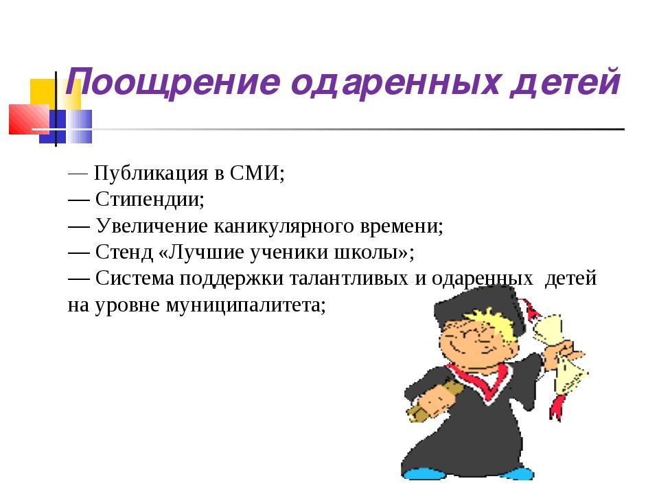 Поощрение одаренных детей — Публикация вСМИ; — Стипендии; — Увеличение кани...