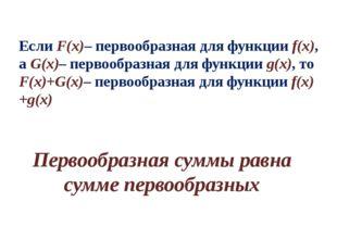 Если F(x)– первообразная для функции f(x), а G(x)– первообразная для функции