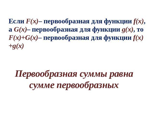 Если F(x)– первообразная для функции f(x), а G(x)– первообразная для функции...