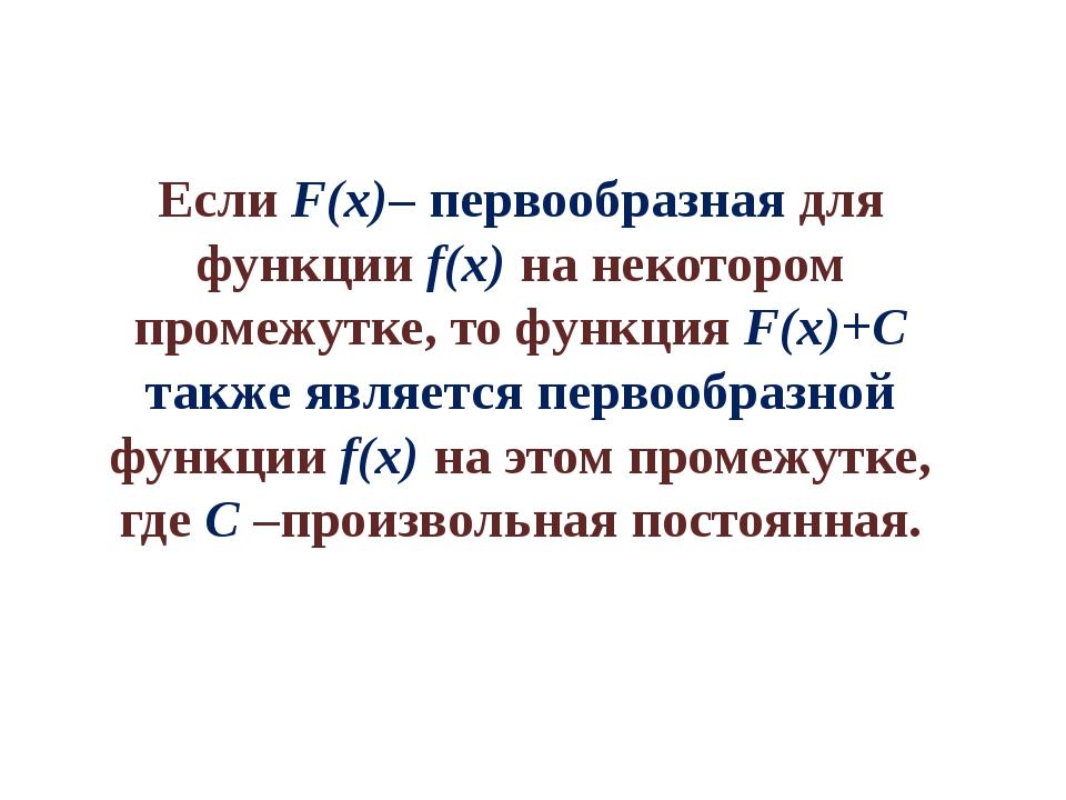 Если F(x)– первообразная для функции f(x) на некотором промежутке, то функция...