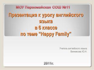 """Презентация к уроку английского языка в 6 классе по теме """"Happy Family"""" Учите"""