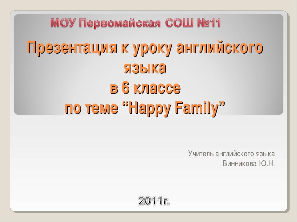 """Презентация к уроку английского языка в 6 классе по теме """"Happy Family"""" Учите..."""
