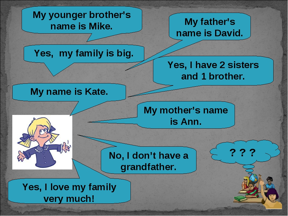 My name is Kate. Yes, my family is big. Yes, I have 2 sisters and 1 brother....