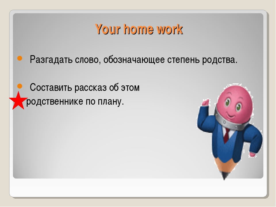Your home work Разгадать слово, обозначающее степень родства. Составить расск...