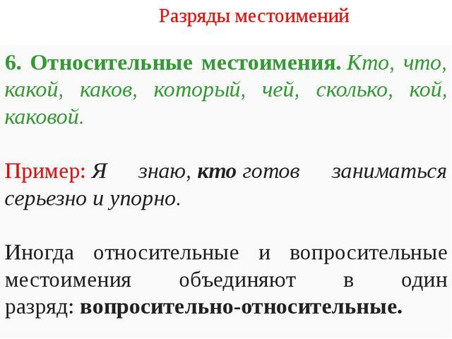 6. Относительные местоимения.Кто, что, какой, каков, который, чей, сколько,...
