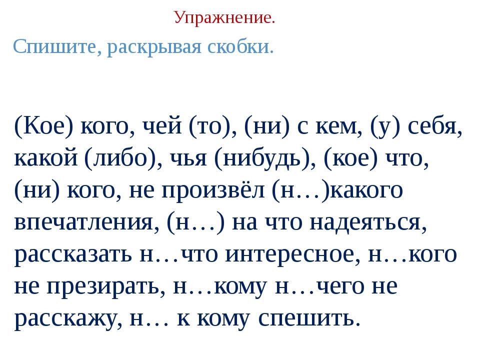 (Кое) кого, чей (то), (ни) с кем, (у) себя, какой (либо), чья (нибудь), (кое)...