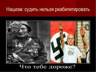 Нацизм: судить нельзя реабилитировать