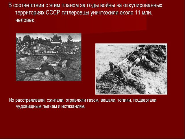 В соответствии с этим планом за годы войны на оккупированных территориях СССР...