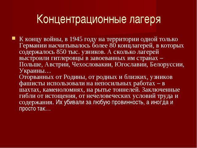 Концентрационные лагеря К концу войны, в 1945 году на территории одной только...
