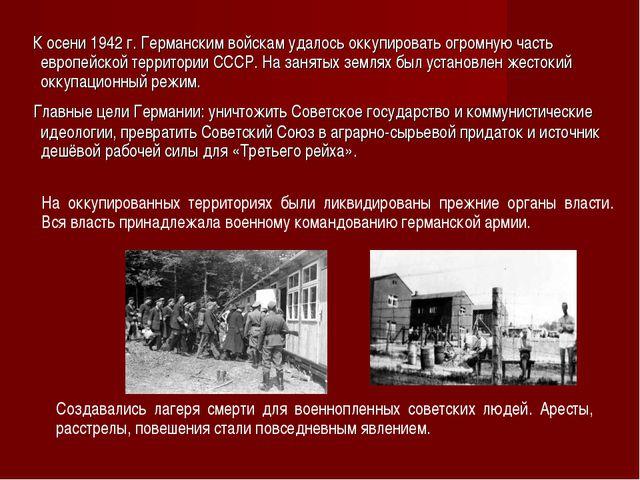 К осени 1942 г. Германским войскам удалось оккупировать огромную часть европ...