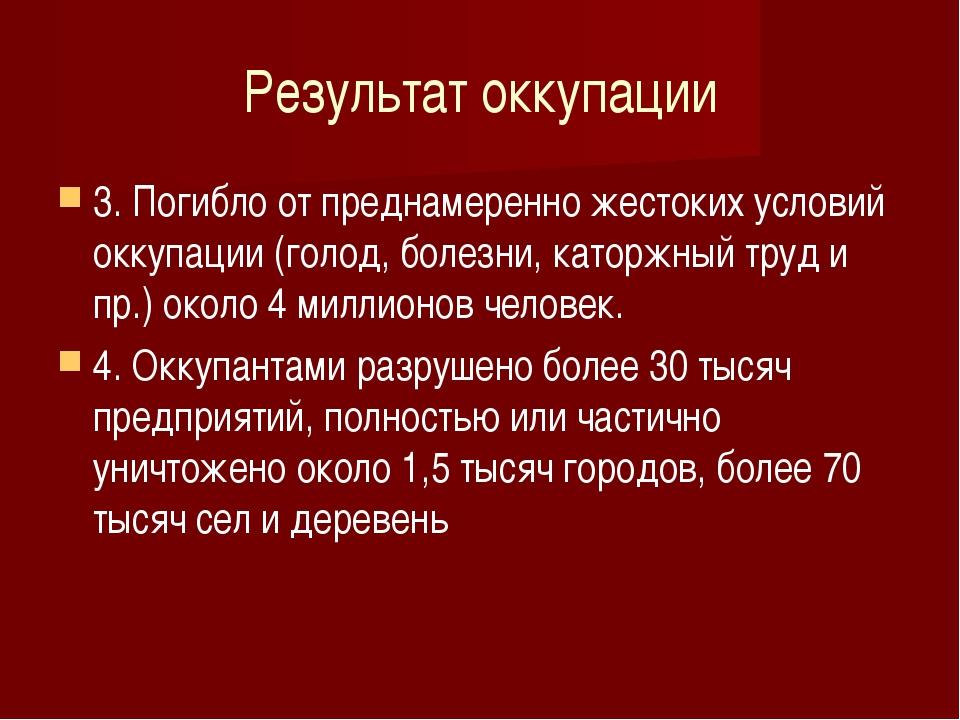 Результат оккупации 3. Погибло от преднамеренно жестоких условий оккупации (г...