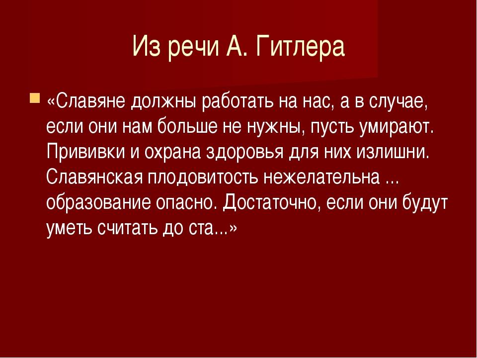 Из речи А. Гитлера «Славяне должны работать на нас, а в случае, если они нам...
