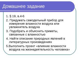 Домашнее задание 1. § 19, в.4-6 2. Придумать самодельный прибор для измерения